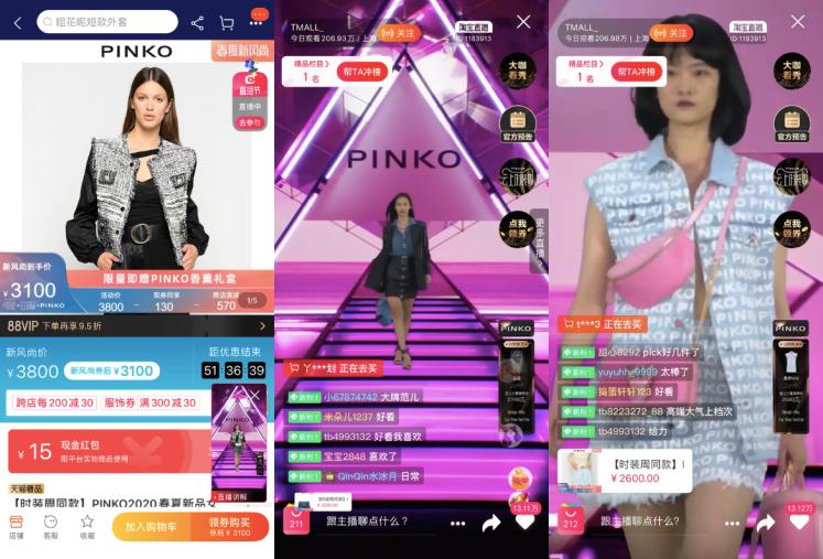 Shanghai Fashion Show Tmall Alibaba Virtual See Now Buy Now 2020